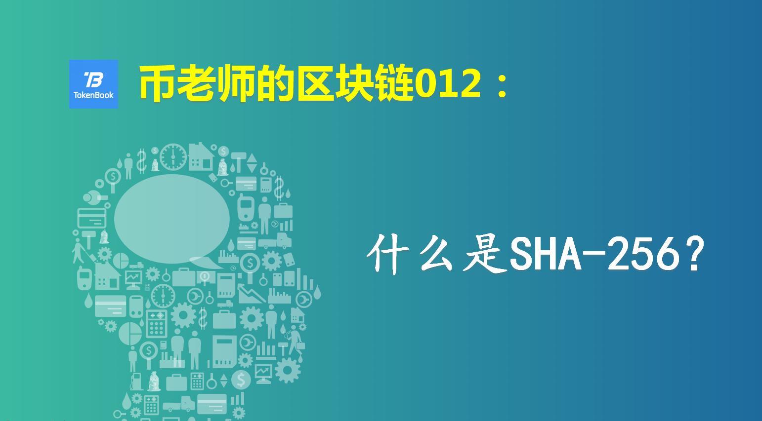 PHP进行SHA256加密的方法