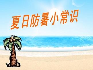 小暑时节如何健康防暑?
